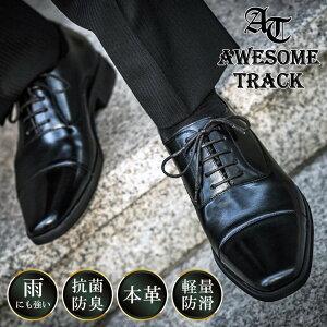 本革 スクエアトゥ ストレートチップ 内羽根 ビジネスシューズ 紳士 靴 仕事靴 本革靴 雨 レインシューズ レイン メンズ ビジネス靴 軽量 軽い 紐 歩きやすい おしゃれ 黒 ブラック フォーマル シューズ 冠婚葬祭 オーサムトラック