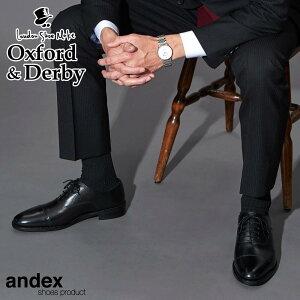 本革 ストレートチップ グッドイヤーウェルト製法 シャープ 内羽根 ビジネスシューズ 紳士靴 仕事靴 本 革靴 メンズ ビジネス靴 シューズ 柔らかい 軽量 軽い 紐 ひも カジュアル フォーマル 黒 大人 冠婚葬祭 結婚式 法事 London Shoe Make Oxford and Derby