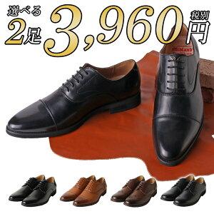 ビジネスシューズ メンズ 2足セット革靴 紳士靴 仕事靴 ビジネス靴 メンズシューズ シューズ 2足 二足 滑りにくい 防滑 通気性 抗菌 防臭 軽量 軽い 履き心地 歩きやすい シンプル おしゃれ フォーマル カジュアル ブラック ミッドランド フットウェアズ
