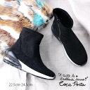 ストレッチ ハイカット エアソール スニーカー ブーツ 厚底スニーカー ショート ブーツ 婦人靴 レディース ウェッジソール ウェッジヒール ソックススニーカー 楽 歩きやすい 痛くない 疲れない エレガント 通勤 可愛い おしゃれ 黒 ブラック
