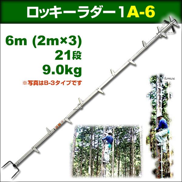 巴化成工業 ロッキーラダー1/A-6 (2m×3) 木登り用1本はしご【YDKG-tk】:登山と林業のan-donuts
