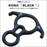 KONG(コング) 下降器 ビッグエイト クライミング【YDKG-tk】