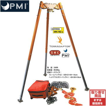 PMI(ピーエムアイ) テラダプタートリポッドシステム 【PM1190】