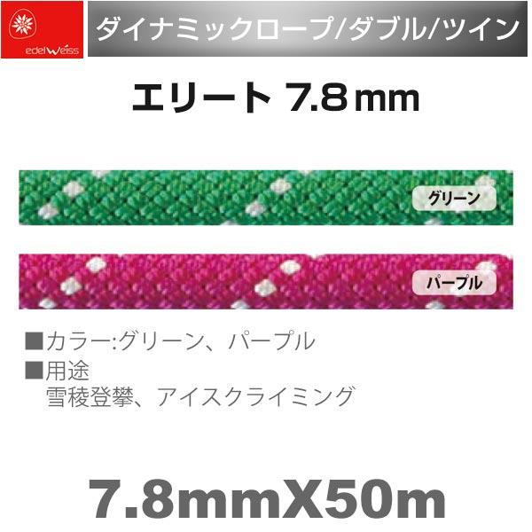 エーデルワイス EDELWEISS ダイナミックロープ(ダブル/ツイン) エリート 7.8mm グリーン・パープル  Elite 7.8mm×50m