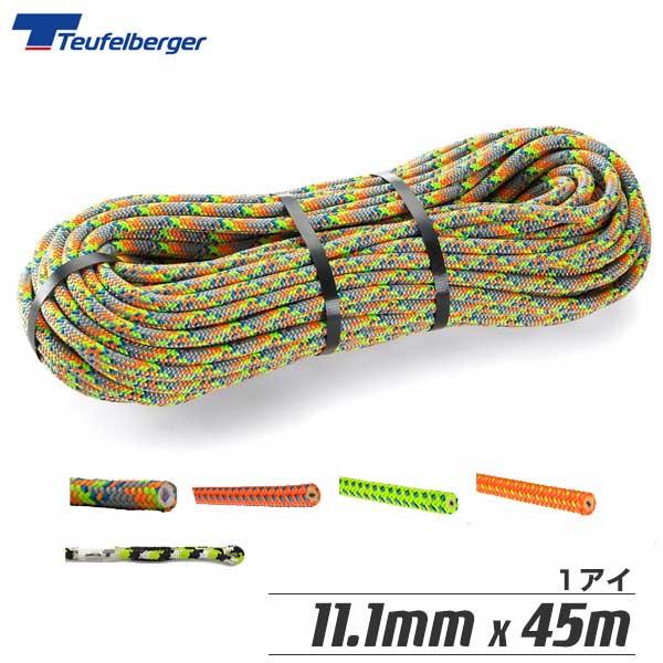 トゥーフェルベルガー(TEUFELBERGER) クライミングロープ ★11.1mm×45m★ ★1アイ★「タキオン」 Tachyon  | クライミング ロープ ボルダリング フリクションヒッチ