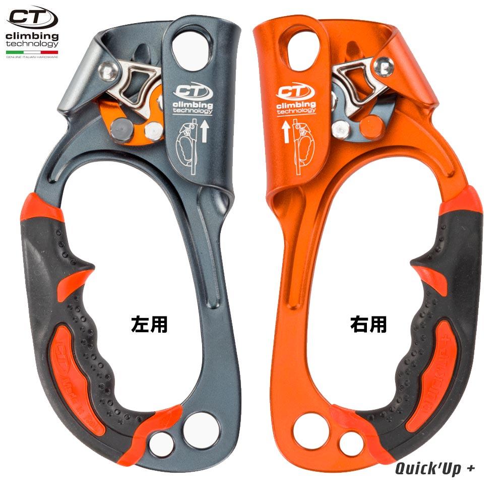 AludesignS.p.A(アルデザイン)『ClimbingTechnologyクイックアッププラス(2D639)』