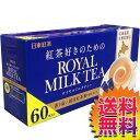 【本州送料無料】 コストコ 日東紅茶 ロイヤルミルクティー 60本 ROYAL MILK TEA STICK 60P【ITEM/15059】