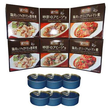 【送料無料】コストコ Costco 家バル 鶏肉のトマト煮 砂肝のアヒージョ 鶏肉とジャガイモのハーブ煮 缶詰アソートセット