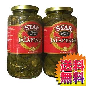 【本州送料無料】 コストコ Costco スター(STAR) ハラペーニョ 907g×2【ITEM/937822】 | SLICED JALAPENO 青唐辛子酢漬