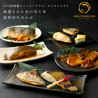 【ANA機内食】魚の切り身豪華詰め合わせお取り寄せ~ANA国際線ファーストクラス、ビジネスクラス機内食より厳選