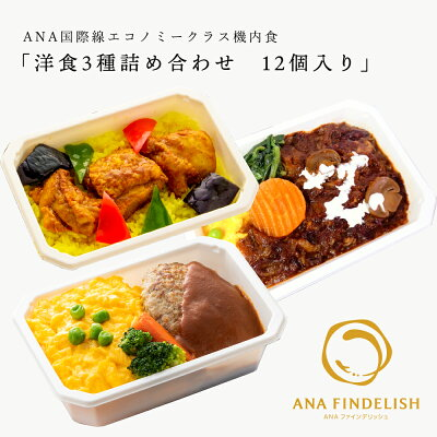 おうちで旅気分!ANAの機内食メインディッシュが通販で買えちゃう!