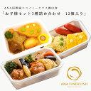 【 ANA's Sky Kitchen 】おうちで旅気分!!ANA機内食・ラウンジ提供食販売 ANA国際線エコノミークラス機内食 お子様セット3種詰め合わせ 12個入り 賞味期限 2021.01.31