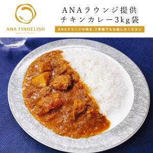 【 ANA's Sky Kitchen 】おうちで旅気分!!ANA機内食・ラウンジ提供食販売 オリジナルチキンカレー 3kg袋