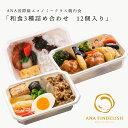 【 ANA's Sky Kitchen 】おうちで旅気分!!