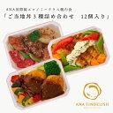 【 ANA's Sky Kitchen 】おうちで旅気分!!ANA国際線エコノミークラス機内食 メインディッシュ ご当地丼3種詰め合わせ 12個入り