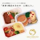 【 ANA's Sky Kitchen 】おうちで旅気分!!ANA国際線エコノミークラス機内食 メインディッシュ新春3種詰め合わせ 12個入り