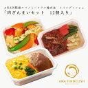 【 ANA's SKY Kitchen 】おうちで旅気分!!ANA国際線エコノミークラス機内食 メインディッシュ 肉ざんまいセット 12個入り ビーフハンバーグステーキデミグラスソース 4個 洋食の王道の「ビーフハンバーグステーキ」にデミグラスソースをかけました。また、ハンバーグと相性が良いバターライスに半熟のスクランブルエッグをのせました。老若男女に好まれる一品です。 赤ワインで煮込んだハッシュドビーフ 4個 トマト・牛肉をたっぷりの赤ワインでじっくり煮込んだハッシュドビーフにペンネクリームソースを添えました。トマトの酸味とデミグラスの旨みが絶妙なハーモニー。シンプルだけど贅沢な味わいをお楽しみください。 チキン南蛮丼 4個 彩り豊かな野菜とチキンがご飯にのったボリューム満点のチキン南蛮丼です。甘酸っぱいタレとたっぷりのタルタルソースは、お子様にも満足いただけます。 内容量 12個(ビーフハンバーグステーキデミグラスソース 4個、赤ワインで煮込んだハッシュドビーフ 4個、チキン南蛮丼 4個) 原材料名 ビーフハンバーグステーキデミグラスソース268グラム ハンバーグステーキ(牛肉、ソテーオニオン、牛脂、その他)、バターライス[精白米(日本)、たまねぎ、バター、発酵調味液、植物油脂、食塩、香辛料]、スクランブルエッグ(鶏卵、植物油脂、その他)、デミグラスソース(トマトペースト、牛脂、その他)、にんじんグラッセ、ブロッコリー、グリンピース / 加工でん粉、調味料(有機酸等)、着色料(カラメル、炭末、カロチノイド)、増粘剤(加工でん粉、増粘多糖類)、乳化剤、リン酸塩(Na)、(一部に小麦・乳成分・卵・牛肉・ゼラチン・大豆・鶏肉・りんごを含む) 赤ワインで煮込んだハッシュドビーフ251グラム ハッシュドビーフ(トマトミックスソース(国内製造)、牛肉、オリーブ油、赤ワイン、にんじんピューレ、その他)、ペンネクリームソース(ペンネ、生クリーム、その他)、揚げなす、にんじんグラッセ、さやいんげん、赤いんげん豆、ぶなしめじ、バター、大豆油、食塩、ドライパセリ / 増粘剤(加工でん粉)、カラメル色素、調味料(アミノ酸等)、乳化剤、(一部に小麦・乳成分・牛肉・大豆・鶏肉・豚肉を含む) チキン南蛮丼275グラム 鶏の竜田揚げ(鶏肉(中国)、でん粉、大豆油、小麦粉、しょうゆ、しょうが汁、砂糖、食塩、パン粉、清酒、にんにく、植物油脂、塩こうじ、米粉、粉末卵白、香辛料、粉末状植物性たんぱく、ショートニング)、精白米(国産)、タルタル風ソース(マヨネーズ、卵白加工品(卵白、でん粉、脱脂粉乳加工品、ゼラチン、植物油脂、食塩、大豆粉)、鶏卵、たまねぎ、マルトオリゴ糖、ピクルス、ぶどう糖果糖液糖、砂糖、食塩、還元水あめ、醸造酢、ガーリックペースト、濃縮レモン果汁、香辛料、しょうゆ、たん白加水分解物)、南蛮ソース(調味液(糖類(ぶどう糖果糖液糖、砂糖)、穀物酢、しょうゆ、食塩、かつおぶしエキス、唐辛子)、テリヤキのたれ(糖類(水あめ、果糖ぶどう糖液糖、砂糖)、しょうゆ、食塩、醸造酢、チキンエキス))、野菜(パプリカ、スナップエンドウ)、にんじん煮、乾燥パセリ、なたね油、食塩/加工でん粉、増粘剤(加工でん粉、キサンタンガム、寒天)、調味料(アミノ酸等)、リン酸塩(Na)、ベーキングパウダー、乳化剤、着色料(カロチノイド、カラメル、ウコン)、香辛料抽出物、(一部に小麦・卵・乳成分・大豆・鶏肉・ゼラチン・ごまを含む) アレルギー ビーフハンバーグステーキデミグラスソース:小麦・乳成分・卵・牛肉・ゼラチン・大豆・鶏肉・りんご 赤ワインで煮込んだハッシュドビーフ:小麦・乳成分・牛肉・大豆・鶏肉・豚肉 チキン南蛮丼:小麦・卵・乳成分・大豆・鶏肉・ゼラチン・ごま 賞味期限 2021.04.28 保存方法 冷凍 販売者 株式会社ANAケータリングサービス 東京都大田区羽田空港3-2-8 その他注意事項 ※加熱調理方法を配送用段ボールに同梱してお届けいたします。 ※容器は衝撃に弱いため、お取扱いには十分ご注意ください。 ※電子レンジにて加熱調理をお願いいたします。 ※加熱時は商品の蓋を留めている透明のテープを外して温めてください。
