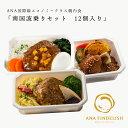 【 ANA's Sky Kitchen 】おうちで旅気分!!ANA国際線エコノミークラス機内食 メインディッシュ 南国波乗りセット 12個入り ANA国際線エコノミークラスで実際にお客様にご提供実績のあるお食事です。機内では、客室乗務員がお食事の時間に合わせてギャレー(厨房)のスチームオーブンで加熱調理し、お客様にお届けしています。 ビーフハンバーグステーキ ロコモコ風 4個 ジューシーなビーフハンバーグをロコモコ風に仕上げた逸品です。じっくり煮込んだデミソースのコクとパイナップルの甘みがマッチして、ハンバーグの旨みを引き立てます。ハワイアンな雰囲気をお楽しみください。 ポリネシアンチキンBBQ オレンジ風味 4個 チキンをポリネシアンソースでマリネし焼き上げました。オレンジの風味がほのかに口へ広がり、南国の雰囲気が感じられる逸品です。 根菜入りチキンハンバーグ 4個 鶏挽き肉に根菜を混ぜ込み、ヘルシーなハンバーグに仕上げました。黒胡椒が香るピリ辛ソースとハンバーグの相性は抜群です。付け合せのお野菜・ヌードルと共にお召し上がりください。 内容量 12個(ビーフハンバーグステーキロコモコ風 4個、ポリネシアンチキンBBQオレンジ風味 4個、根菜入りチキンハンバーグ 4個) 原材料名 ビーフハンバーグステーキロコモコ風 267グラム 米飯(精白米(国産)、植物油脂、発酵調味液、食塩)、ハンバーグステーキ(牛肉、ソテーオニオン、牛脂、その他)(国内製造)、鶏卵加工品(鶏卵、還元水あめ、植物油脂、その他)、デミソース(ワイン、トマトペースト、ビーフエキス、小麦粉、その他)、ほうれんそう、にんじん、パイナップル、香辛料、砂糖 / 加工でん粉、調味料(有機酸等)、増粘剤(加工でん粉、キサンタンガム)、着色料(カラメル、炭末、カロチノイド)、乳化剤、ゲル化剤(アルギン酸Na)、カゼインNa、塩化Ca、ショ糖脂肪酸エステル、(一部に小麦・乳成分・卵・牛肉・大豆・鶏肉・りんご・ゼラチンを含む) ポリネシアンチキンBBQオレンジ風味 212グラム 米飯(精白米(国産)、植物油脂、発酵調味液、食塩)、味付鶏肉(鶏肉(タイ産)、砂糖、オレンジジュース、しょうゆ、テンメンジャン、食塩、植物油脂、にんにくペースト、ごま、しょうがペースト、香辛料)、野菜(ねぎ、赤パプリカ)、ソース(オレンジジュース、砂糖、還元水あめ)、グリルズッキーニ(ズッキーニ、植物油脂)、オレンジスライスシロップ漬(オレンジ、砂糖、還元水あめ) / 増粘剤(加工でん粉)、リン酸塩(Na)、酸味料、(一部に小麦・オレンジ・大豆・鶏肉・ごまを含む) 根菜入りチキンハンバーグ 230グラム 味付中華麺(干し中華めん、香味食用油、チキンコンソメパウダー、香辛料)、根菜入りチキンハンバーグ(野菜(たまねぎ、ごぼう、にんじん、れんこん)、鶏肉、植物性たん白、パン粉、液卵白、鶏皮、砂糖、みりん、しょうがペースト、でん粉、食塩、かつおぶしエキス)(国内製造)、黒胡椒ソース(みりん、清酒、黒胡椒だれ)、ブロッコリー、たけのこ水煮、しいたけ、赤ピーマン、植物油脂、乾燥あさつき / 増粘剤(加工でん粉、キサンタンガム、アルギン酸エステル)、調味料(アミノ酸等)、焼成Ca、香辛料抽出物、着色料(ウコン、クチナシ、カラメル)、酸味料、乳化剤、かんすい、(一部に小麦・乳成分・卵・大豆・鶏肉を含む) アレルギー ビーフハンバーグステーキロコモコ風 小麦・乳成分・卵・牛肉・大豆・鶏肉・りんご・ゼラチン ポリネシアンチキンBBQオレンジ風味 小麦・オレンジ・大豆・鶏肉・ごま 根菜入りチキンハンバーグ 小麦・乳成分・卵・大豆・鶏肉 賞味期限 ビーフハンバーグステーキロコモコ風 / 2021.09.30 ポリネシアンチキンBBQオレンジ風味/ 2021.09.30 根菜入りチキンハンバーグ/ 2021.09.30 保存方法 冷凍 販売者 株式会社ANAケータリングサービス 東京都大田区羽田空港3-2-8 その他注意事項 ※加熱調理方法を配送用段ボールに同梱してお届けいたします。 ※容器は衝撃に弱いため、お取扱いには十分ご注意ください。 ※電子レンジにて加熱調理をお願いいたします。 ※加熱時は商品の蓋を留めている透明のテープを外して温めてください。