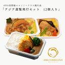 【 ANA's Sky Kitchen 】おうちで旅気分!!ANA国際線エコノミークラス機内食 アジア路線メインディッシュ アジア遊覧飛行セット 12個入り ANA国際線エコノミークラスで実際にお客様にご提供実績のあるお食事です。機内では、客室乗務員がお食事の時間に合わせてギャレー(厨房)のスチームオーブンで加熱調理し、お客様にお届けしています。 大阪大黒ソースチキンカツカレー 4個 リンゴをベースに使用した大黒フルーツソースと大黒ウスターソースをカレーのルーに入れて、酸味とコクを出しました。チキンカツはお好みで半熟玉子・ルーと一緒にお召し上がりください。 天玉丼 4個 えびやかぼちゃ、かき揚げなどの天ぷらに、とろとろ玉子を合わせました。甘辛いタレと玉子の優しい甘さがマッチした贅沢な逸品です。 海の幸丼 4個 鮭やカニやホタテなど、海の幸を盛り込んだ逸品です。付け合せの錦糸玉子と野菜で、彩りよく仕上げました。 内容量 12個(大阪大黒ソースチキンカツカレー 4個、天玉丼 4個、海の幸丼 4個) 原材料名 大阪大黒ソースチキンカツカレー 315グラム ソース入りカレールウ(カレールウ(国内製造)、濃厚ソース(大阪府)、ウスターソース(大阪府))、精白米(国産)、チキンカツ(鶏肉、パン粉、植物油脂、でん粉、米粉、粉末水あめ、食物繊維、食塩、米麹粉末、粉末小麦発酵調味料、大豆粉、卵黄粉、海藻粉末、デキストリン)、れあとろたまご(鶏卵、だし、還元水あめ、たれ、チキンエキス、食塩、植物油脂、でん粉分解物、玉葱エキス)、ブロッコリー、グリルパプリカ、素揚げかぼちゃ、揚げ茄子、グリルズッキーニ、なたね油、食塩/加工でん粉、増粘剤(加工でん粉、キサンタンガム)、着色料(カラメル、カロチノイド)、調味料(アミノ酸等)、グリシン、酸味料、pH調整剤、リン酸塩(Na)、甘味料(カンゾウ)、香辛料抽出物、香料、(一部に小麦・卵・乳成分・ごま・さば・大豆・鶏肉・豚肉・りんごを含む) 天玉丼 280グラム 精白米(国産)、玉子とじ(鶏卵、しょうゆ加工品、植物油脂、ソテーオニオンペースト、かつお節エキス、昆布だし、でん粉、砂糖、食塩、乳たんぱく、でん粉発酵調味料、香辛料)(国内製造)、野菜かき揚げ(野菜(玉ねぎ、にんじん、いんげん)、植物油、小麦粉、でん粉、全卵粉末、食塩)(国内製造)、えび天ぷら(海老、小麦粉、植物油、全卵粉末、食塩、小麦でん粉)(国内製造)、たれ(しょうゆ、水あめ、発酵調味料、砂糖、かつおエキス、海老エキス、酵母エキス、粉末しょうゆ)、素揚げかぼちゃ、ブロッコリー、枝豆、なたね油/安定剤(加工でん粉)、加工でん粉、増粘剤(キサンタンガム、加工でん粉)、膨張剤、着色料(クチナシ色素、カラメル)、調味料(アミノ酸等)、グリシン、酢酸Na、pH調整剤、甘味料(甘草、ステビア)、(一部に小麦・卵・乳成分・えび・大豆を含む) 海の幸丼 240グラム 精白米(国産)、鮭塩焼き(鮭(国産)、食塩)、ボイル紅ズワイガニ(韓国)、昆布煮(昆布、砂糖、水あめ、しょうゆ、みりん、かつおエキス、もろみ味噌)、ボイルホタテ、錦糸玉子(鶏卵、でん粉、砂糖、植物油、食塩、みりん、かつお節エキス)、ボイルズワイガニ、にんじん煮、枝豆、カニエキス、きぬさや、かつお風味だしつゆ、しょうゆ、食塩、なたね油/調味料(アミノ酸等)、加工でん粉、甘味料(ソルビトール)、酸味料、ゲル化剤(ぶどう糖多糖)、乳酸(Na)、酸化防止剤(V.C)、(一部に小麦・卵・かに・鮭・大豆を含む) アレルギー 大阪大黒ソースチキンカツカレー 小麦・卵・乳成分・ごま・さば・大豆・鶏肉・豚肉・りんご 天玉丼 小麦・卵・乳成分・えび・大豆 海の幸丼 小麦・卵・かに・鮭・大豆 賞味期限 大阪大黒ソースチキンカツカレー/ 2021.09.30 天玉丼/ 2021.09.30 海の幸丼/ 2021.09.30 保存方法 冷凍 販売者 株式会社ANAケータリングサービス 東京都大田区羽田空港3-2-8 その他注意事項 ※加熱調理方法を配送用段ボールに同梱してお届けいたします。 ※容器は衝撃に弱いため、お取扱いには十分ご注意ください。 ※電子レンジにて加熱調理をお願いいたします。 ※加熱時は商品の蓋を留めている透明のテープを外して温めてください。