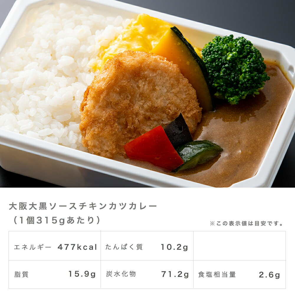 ANA機内食の大阪大黒ソースチキンカツカレー