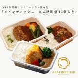 【 ANA's Sky Kitchen 】おうちで旅気分!!ANA国際線エコノミークラス機内食 メインディッシュ 肉の感謝祭 12個入り 【送料無料】