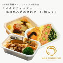 【 ANA's Sky Kitchen 】おうちで旅気分!!ANA国際線エコノミークラス機内食 メインディッシュ 海の恵み詰め合わせ 12個入り シーフードドリア4個 コクのあるホワイトソースとトマトデミソースをかけた、シーフードドリアです。ご飯はサフランライスで、ソースとよく合い、シーフードのうまみたっぷりのごちそうです。 天丼4個 エビやなす、かぼちゃなどの天ぷらを丼いっぱいに詰め込みました。天ぷらと甘辛い特製タレの相性は抜群です!定番の味をお楽しみください。 紅鮭の彩り御飯4個 野沢菜づけ、紅鮭焼きほぐし、錦糸玉子をトッピングした色鮮やかな御飯です。鶏から揚げ、かぼちゃ煮、しいたけ煮、花型人参をサイドに添えたお弁当です。 内容量 12個(シーフードドリア4個、天丼4個、紅鮭の彩り御飯4個) 原材料名 シーフードドリア 224グラム サフランライス(精白米(国産)、マーガリン、発酵調味液、植物油脂、食塩、香辛料)、クリームソース(全粉乳、生クリーム、小麦粉、植物油脂、砂糖、マーガリン、チキンコンソメパウダー、レモンジュース、食塩、香辛料、酵母エキス)、トマトデミソース(トマトペースト、牛脂、小麦粉、りんごピューレ、ビーフエキス、えびエキス、砂糖、しょうゆ、にんじんピューレ、チキンエキス、あさりエキス、ワイン、食塩、濃縮パインアップル果汁、たまねぎエキス、香辛料 )、ソテーえび(えび、植物油脂、食塩)、いたやがい貝柱、グリルズッキーニ(ズッキーニ、植物油脂)、チーズ、にんじん味付(にんじん、砂糖、マーガリン)、香辛料 / 増粘剤(加工でん粉)、カラメル色素、乳化剤、調味料(アミノ酸等)、pH調整剤、香料、(一部に小麦・乳成分・えび・牛肉・大豆・鶏肉・りんごを含む) 天丼 265グラム 精白米(国産)、海老天ぷら(海老、小麦粉、植物油、全卵粉末、食塩、小麦でん粉)(国内製造).たれ(しょうゆ、水あめ、米発酵調味料、砂糖、かつおエキス、えびエキス、酵母エキス、粉末しょうゆ)(国内製造)、なす天ぷら(なす(中国)、てんぷら粉、大豆油)、野菜かき揚げ(野菜(玉ねぎ、にんじん、いんげん)、植物油、小麦粉、でん粉、卵、食塩)(国内製造)、かぼちゃ素揚げ、ブロッコリー、しば漬け、なたね油/安定剤(加工でん粉)、増粘剤(加工でん粉、キサンタン)、着色料(カラメル、クチナシ、ウコン、カロチノイド)、調味料(アミノ酸等)、膨張剤、酸味料、pH調整剤、保存料(ソルビン酸K)、香料、(一部に小麦・卵・えび・大豆を含む) 紅鮭の彩りご飯230グラム 精白米(国産)、紅鮭フレーク(紅鮭(アメリカ)、植物油、食塩)、鶏唐揚げ(鶏肉(タイ)、揚げ油、から揚げ粉、でん粉、香辛料、大豆油、食塩、しょうゆ(小麦を含む)、砂糖、チキンミートパウダー)、錦糸玉子(鶏卵、でん粉、砂糖、植物油、食塩、みりん、かつお節エキス)、野沢菜しょうゆ漬け(野沢菜、アミノ酸液、カツオブシエキス、たん白加水分解物、発酵調味液、醸造酢、食塩)、かぼちゃ煮(かぼちゃ、砂糖、白しょうゆ、みりん、食塩、風味調味料(かつお))、しいたけ煮(しいたけ、しょうゆ、砂糖、発酵調味料、還元水あめ、和風調味料)、枝豆、にんじん、食塩、いりごま、なたね油、風味調味料(かつお、昆布)/加工でん粉、調味料(アミノ酸等)、pH調整剤、酸化防止剤(V.C)、ソルビット、着色料(カロチノイド、黄4、青1)、増粘剤(加工でん粉、増粘多糖類)、ゲル化剤(ブドウ糖多糖)、酒精、酸味料、乳酸(Na)、甘味料(ステビア)、(一部に小麦・乳・卵・鮭・大豆・鶏肉・ごまを含む) アレルギー シーフードドリア 小麦・乳成分・えび・牛肉・大豆・鶏肉・りんご 天丼 小麦・卵・えび・大豆 紅鮭の彩りご飯 小麦・乳・卵・鮭・大豆・鶏肉・ごま 賞味期限 2021.10.31 保存方法 冷凍 販売者 株式会社ANAケータリングサービス 東京都大田区羽田空港3-2-8 その他注意事項 ※加熱調理方法を配送用段ボールに同梱してお届けいたします。 ※容器は衝撃に弱いため、お取扱いには十分ご注意ください。 ※電子レンジにて加熱調理をお願いいたします。 ※加熱時は商品の蓋を留めている透明のテープを外して温めてください。