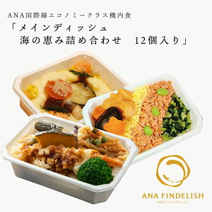 【 ANA's Sky Kitchen 】おうちで旅気分!!ANA国際線エコノミークラス機内食 メインディッシュ 海の恵み詰め合わせ 12個入り 【送料無料】 【新商品】