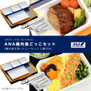 【 ANA's Sky Kitchen 】ANA機内食ごっこセット 8個入り(トレーセット2組付き)ANA初!!オリジナル機内食をご家庭で!【送料無料】・・・