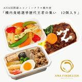 【 ANA's Sky Kitchen 】おうちで旅気分!!ANA国際線エコノミークラス機内食 メインディッシュ 機内食総選挙歴代王者の集い  12個入り【送料無料】