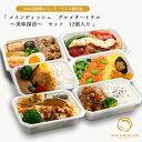 【ANA's Sky Kitchen 】おうちで旅気分!!ANA国際線エコノミークラス機内食 メインディッシュ グルメターミナル ~美味探訪~ セット 12個入り 冷凍食品 お弁当 お取り寄せグルメ 温めるだけ 簡単 時短 洋食 和食