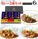ANA FINDELISH カレー 3種 セット ギフトボッ