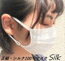 マスクシルクサテン19匁シルクマスク洗えるマスク/lasakura(ラサクラ)正絹シルク100%ジャバラ折り男女兼用おやすみマスク肌ケア抗菌力保湿潤い乾燥防止就寝中ナイトケアハウスダスト美容UVカット