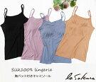 シルク100% 胸パット付きキャミソール/la sakura(ラ サクラ)ブラキャミソール ブラトップ シルクインナー ノンワイヤー 絹 シルク 下着 冷え取り 敏感肌 女性下着