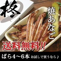 国内産・姫路焼きあなごバラ4〜6本