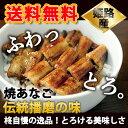 姫路産 焼きあなご バラ 3〜5本 約22〜25センチ 穴子...