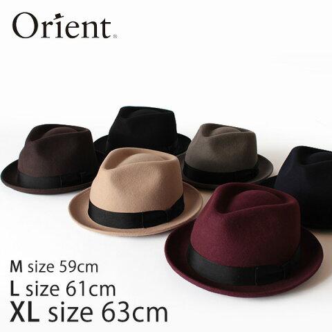 クーポン対象 Orient オリエント フェルトハット 中折れハット M59cm L61cm XL63cm 大きいサイズ キングサイズ 帽子 メンズ レディース
