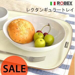 イタリア製 ロベックス イタリア製 ロベックス 超軽量!丈夫なトレー [robex プレート おぼん ...