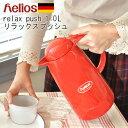 helios(ヘリオス) ポット Thermo Boy (サーモボーイ)0.6L