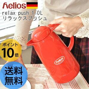 ヘリオス 魔法瓶 リラックス プッシュ helios 1L ドイツ製[リラックスプッシュ サーモ ポット 送料無料 保温保冷 卓上 おしゃれ 水筒 母の日 結婚祝い 敬老の日 新生活 ギフト]10P07Nov15