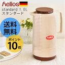 ヘリオス 魔法瓶 スタンダード helios 1L ドイツ製[サーモ ポット 送料無料 保温保冷 卓上 おしゃれ レトロ 水筒 母の日 結婚祝い 新生活 ギフト] P10