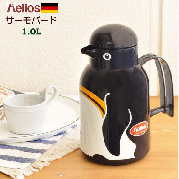 ヘリオス 魔法瓶 サーモバード helios 1L ドイツ製[サーモ ポット 保温 保冷 卓上 おしゃれ アニマル かわいい 水筒 母の日 結婚祝い 敬老の日 新生活 ギフト]