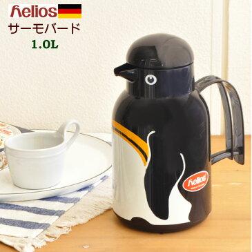 ヘリオス 魔法瓶 サーモバード helios 1L ドイツ製[サーモ ポット 送料無料 保温 保冷 卓上 おしゃれ アニマル かわいい 水筒 母の日 結婚祝い 敬老の日 新生活 ギフト] P10