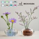 +d ミチクサ MICHI-KUSA 日本製 [花瓶 フラワーベース 一輪挿し 花器 おしゃれ かわいい ギフト アッシュコンセプト]