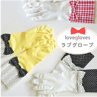 LovegLoves(ラブグローブ)