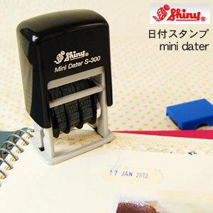 【ドイツのスタンプ老舗メーカー】SHINY(シャイニー) 日付スタンプ(mini dater)