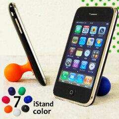 ビジネスやエンターテイメントをサポート!iStand(アイスタンド)