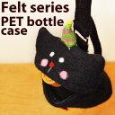 ペットボトルがキュートに変身!ペットボトルホルダーフェルトシリーズ ペットボトルケース