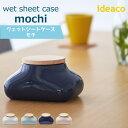 ぽてっと丸い♪陶器製ウェットシートケースウェットシートケース(wet sheet case)