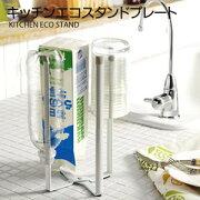 キッチンエコスタンドプレート ボックス おしゃれ キッチン 牛乳パック ペットボトル