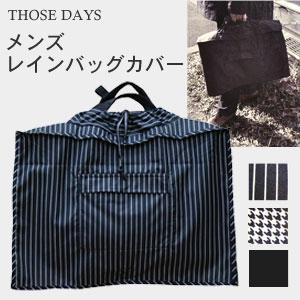 バッグを雨からガード!ビジネスバッグにジャストサイズ![防水 雨具 鞄 かばん カバン カバー ...